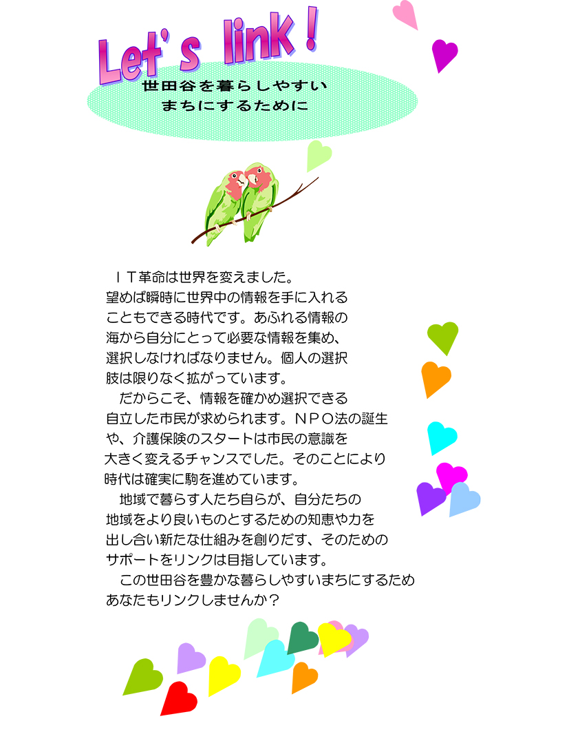 LINKとは-2