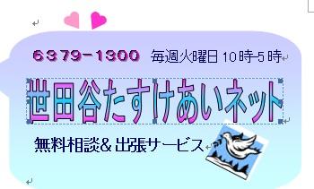tasukeai_NET