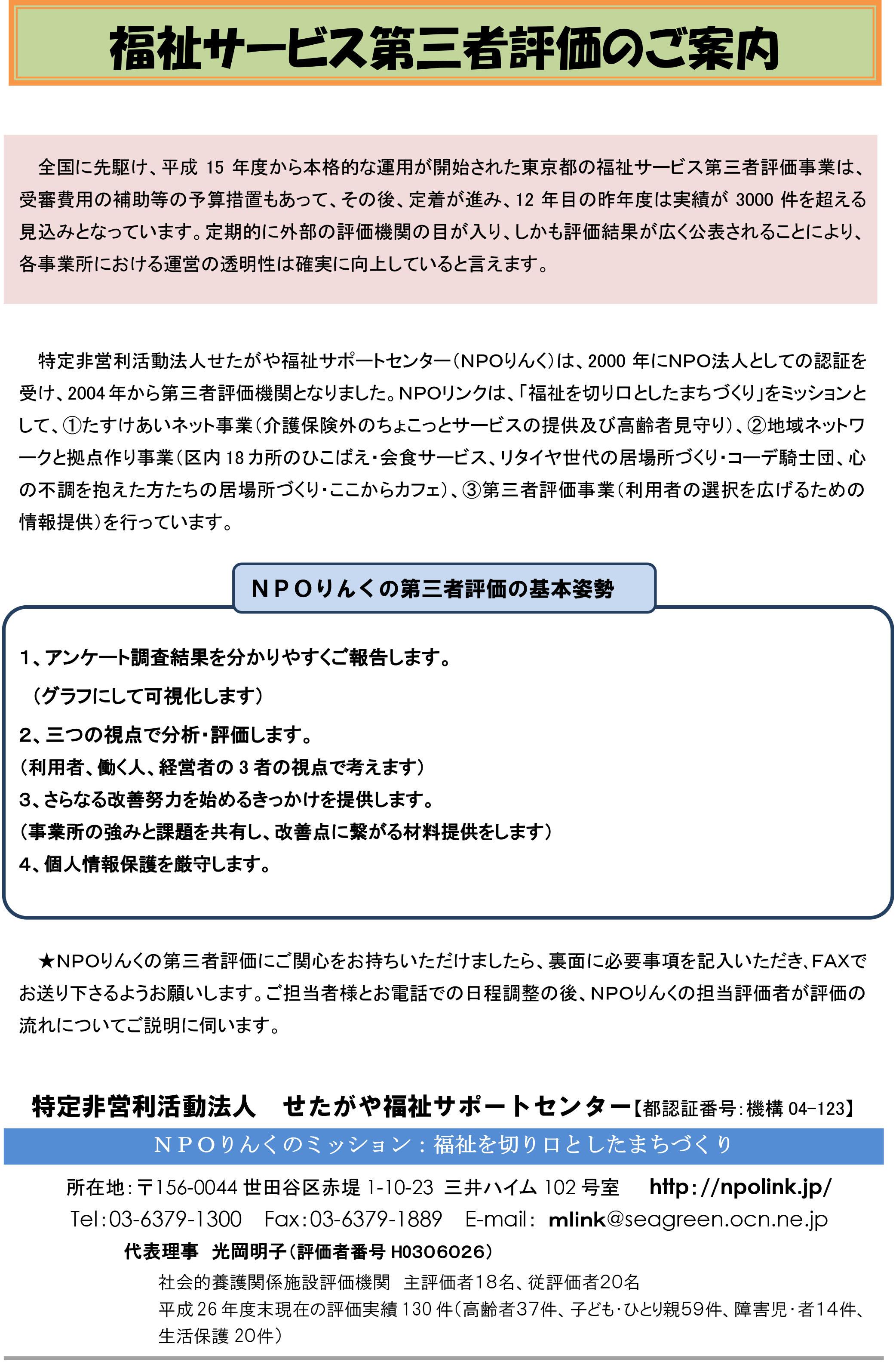 ★りんく福祉サービス第三者評価のご案内(平成27年度)
